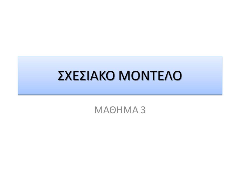 ΣΧΕΣΙΑΚΟ ΜΟΝΤΕΛΟ ΜΑΘΗΜΑ 3