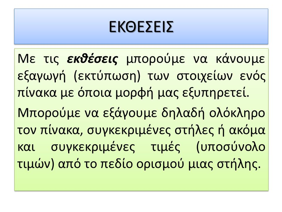 ΕΚΘΕΣΕΙΣ