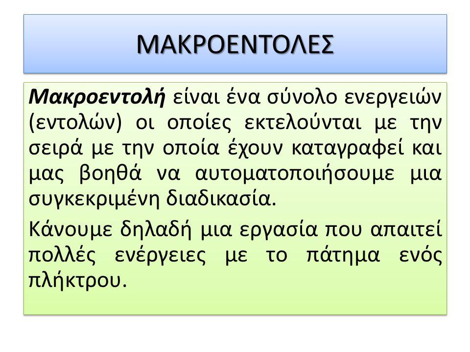 ΜΑΚΡΟΕΝΤΟΛΕΣ