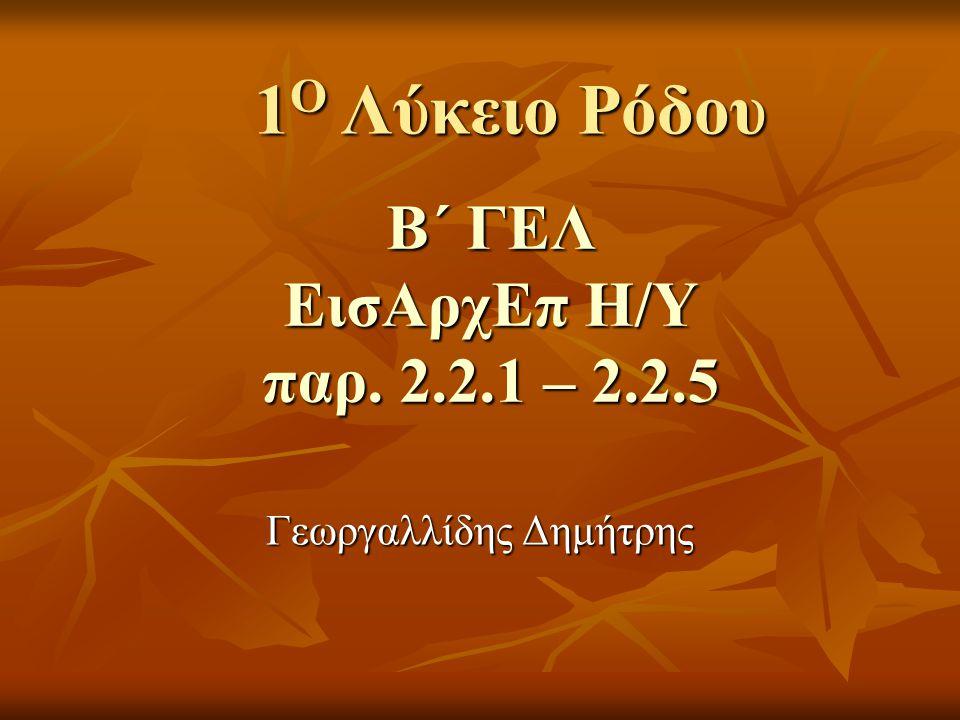 Β΄ ΓΕΛ ΕισΑρχΕπ Η/Υ παρ. 2.2.1 – 2.2.5