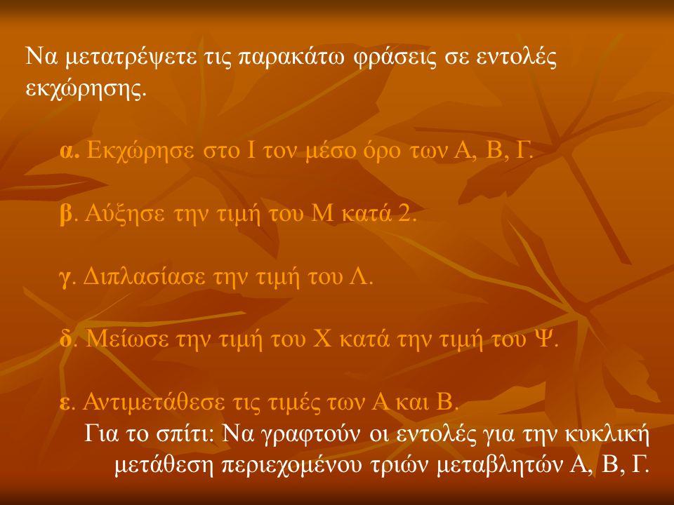 Να μετατρέψετε τις παρακάτω φράσεις σε εντολές εκχώρησης.