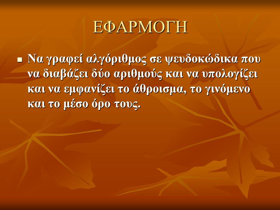 ΕΦΑΡΜΟΓΗ