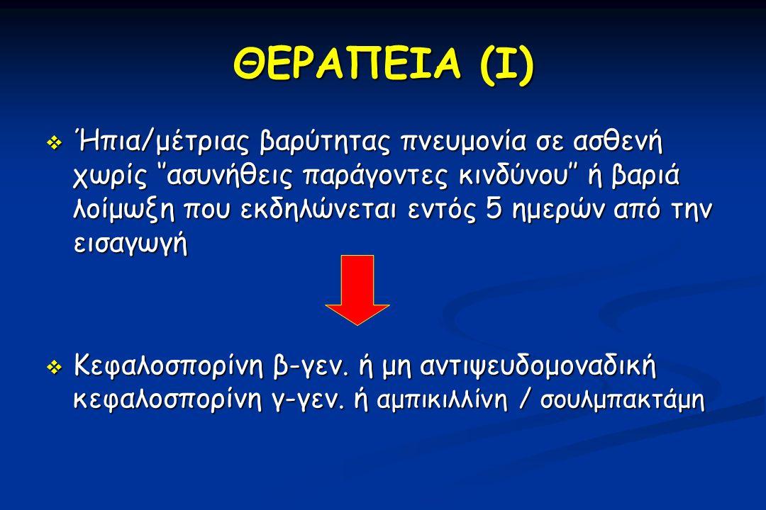 ΘΕΡΑΠΕΙΑ (Ι)