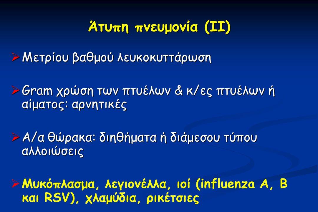 Άτυπη πνευμονία (ΙΙ) Μετρίου βαθμού λευκοκυττάρωση