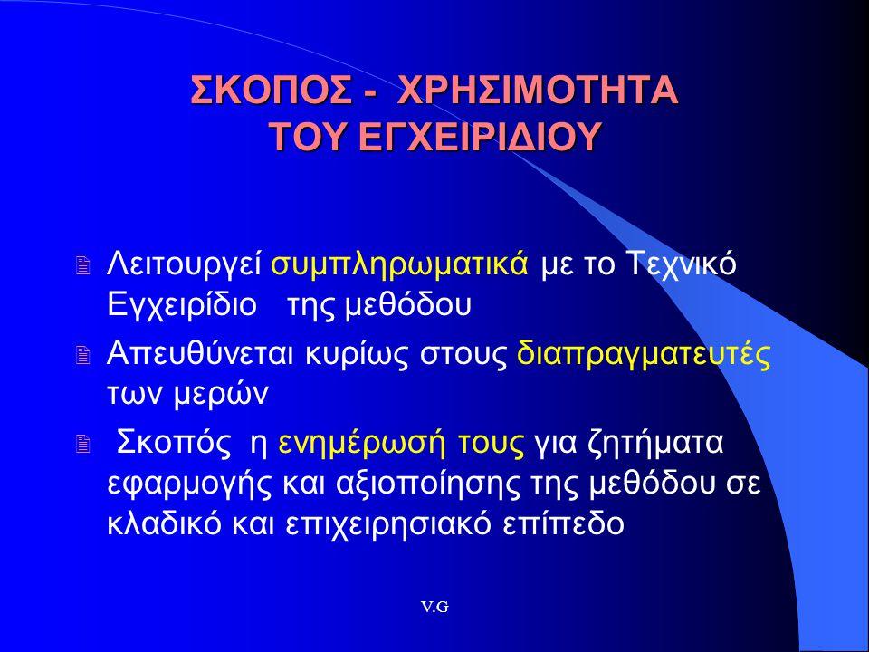 ΣΚΟΠΟΣ - ΧΡΗΣΙΜΟΤΗΤΑ ΤΟΥ ΕΓΧΕΙΡΙΔΙΟΥ