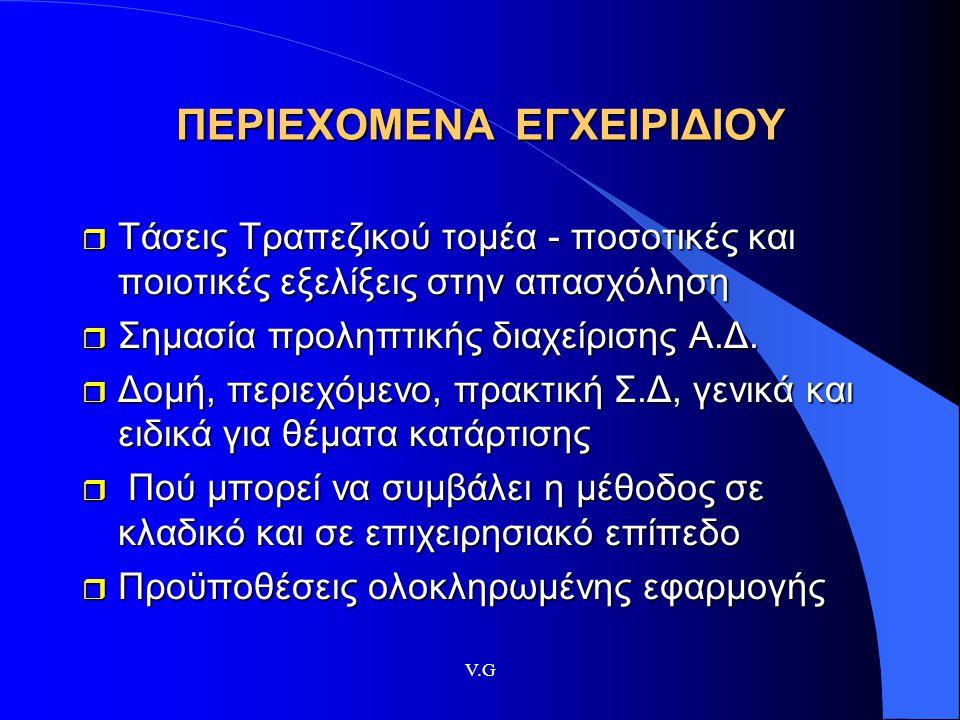 ΠΕΡΙΕΧΟΜΕΝΑ ΕΓΧΕΙΡΙΔΙΟΥ