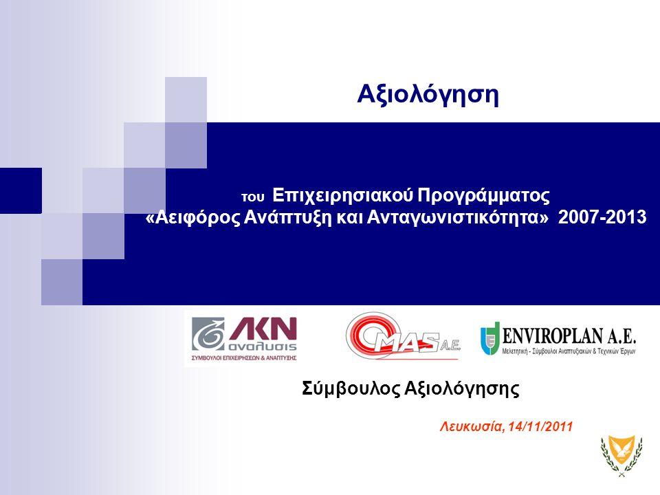 Σύμβουλος Αξιολόγησης Λευκωσία, 14/11/2011