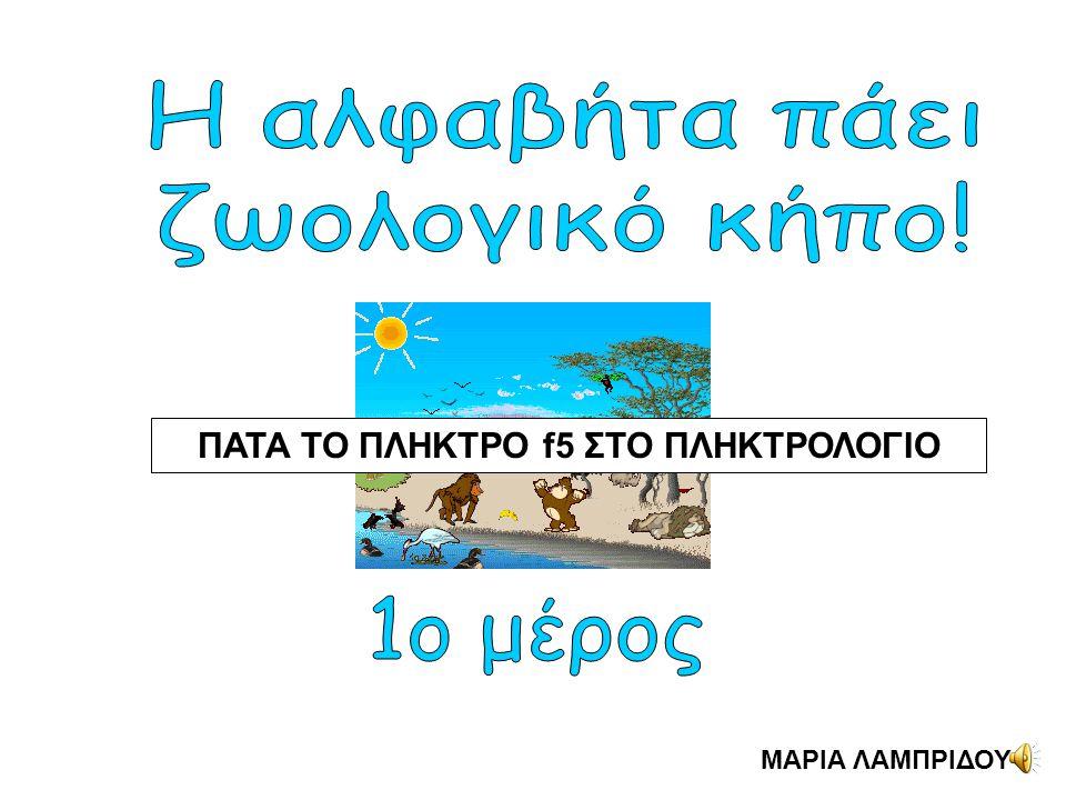 ΠΑΤΑ ΤΟ ΠΛΗΚΤΡΟ f5 ΣΤΟ ΠΛΗΚΤΡΟΛΟΓΙΟ