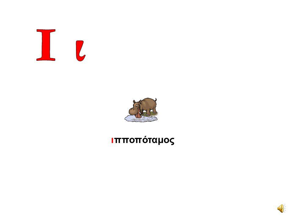 Ι ι ιπποπόταμος