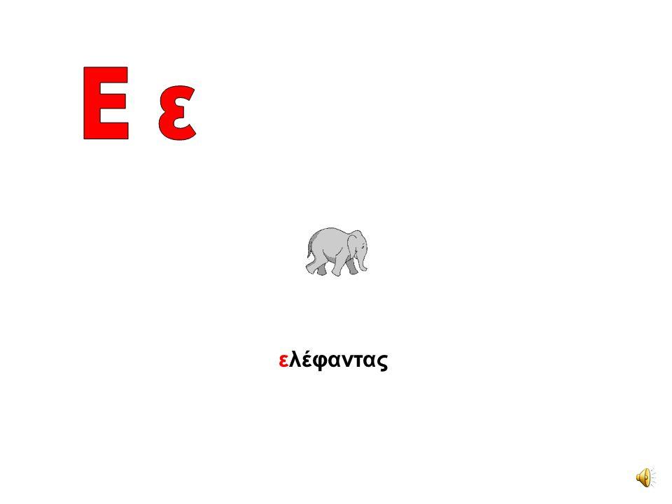Ε ε ελέφαντας