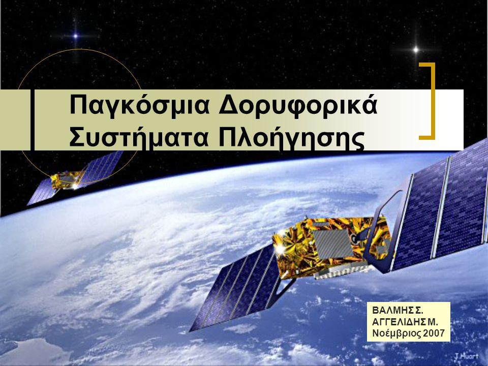 Παγκόσμια Δορυφορικά Συστήματα Πλοήγησης
