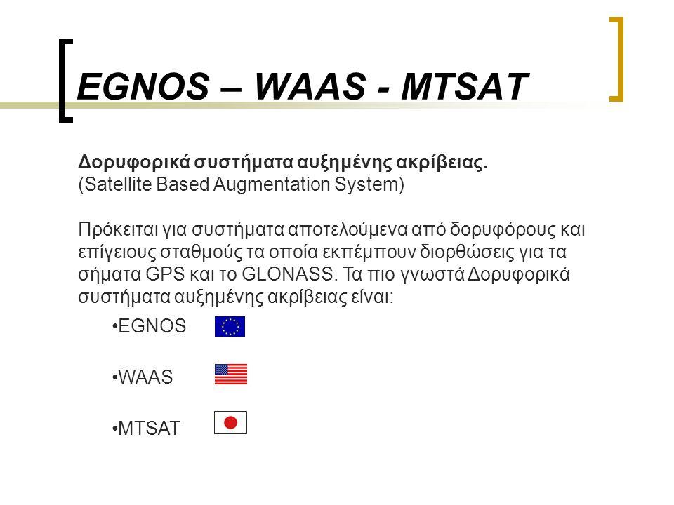 EGNOS – WAAS - MTSAT Δορυφορικά συστήματα αυξημένης ακρίβειας.