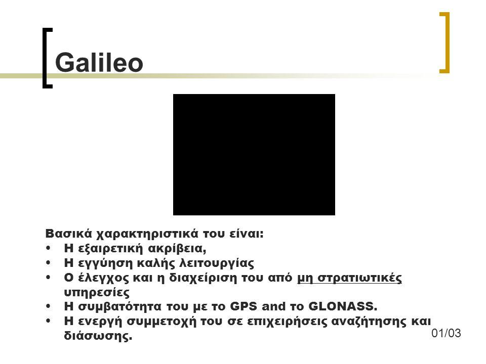 Galileo Βασικά χαρακτηριστικά του είναι: Η εξαιρετική ακρίβεια,