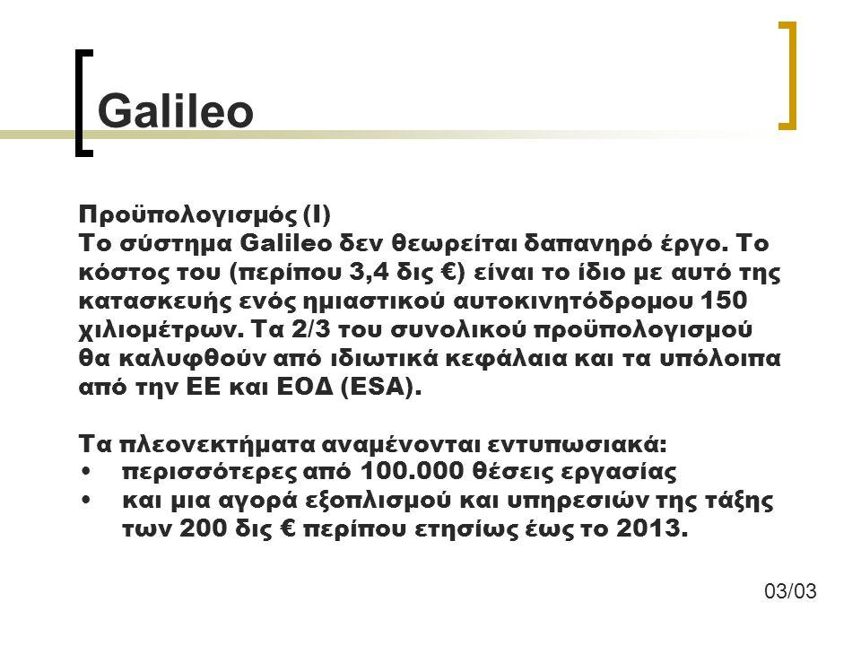 Galileo Προϋπολογισμός (Ι)