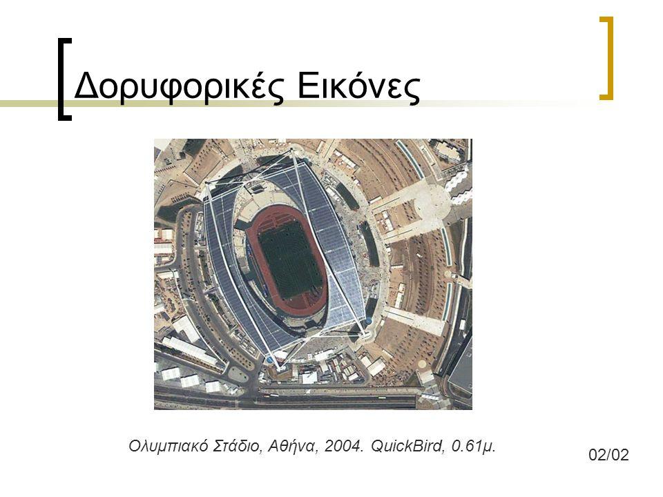 Δορυφορικές Εικόνες Ολυμπιακό Στάδιο, Αθήνα, 2004. QuickBird, 0.61μ.