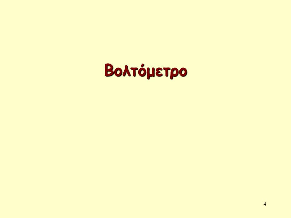 Βολτόμετρο