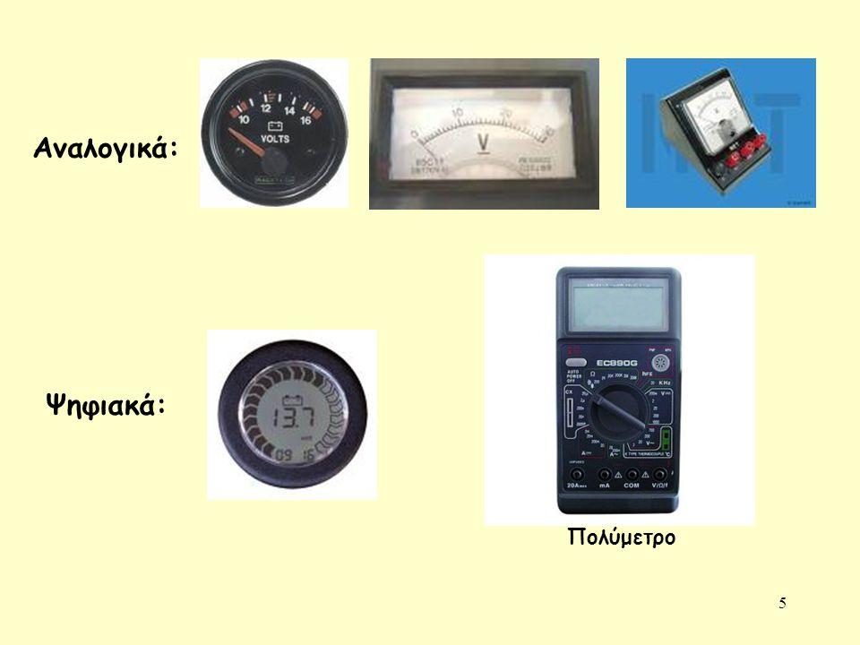 Αναλογικά: Ψηφιακά: Πολύμετρο