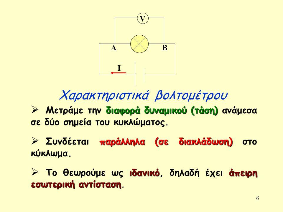 Χαρακτηριστικά βολτομέτρου