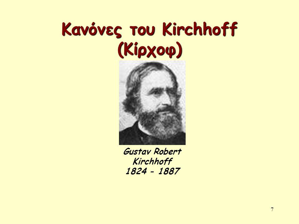 Κανόνες του Kirchhoff (Κίρχοφ)