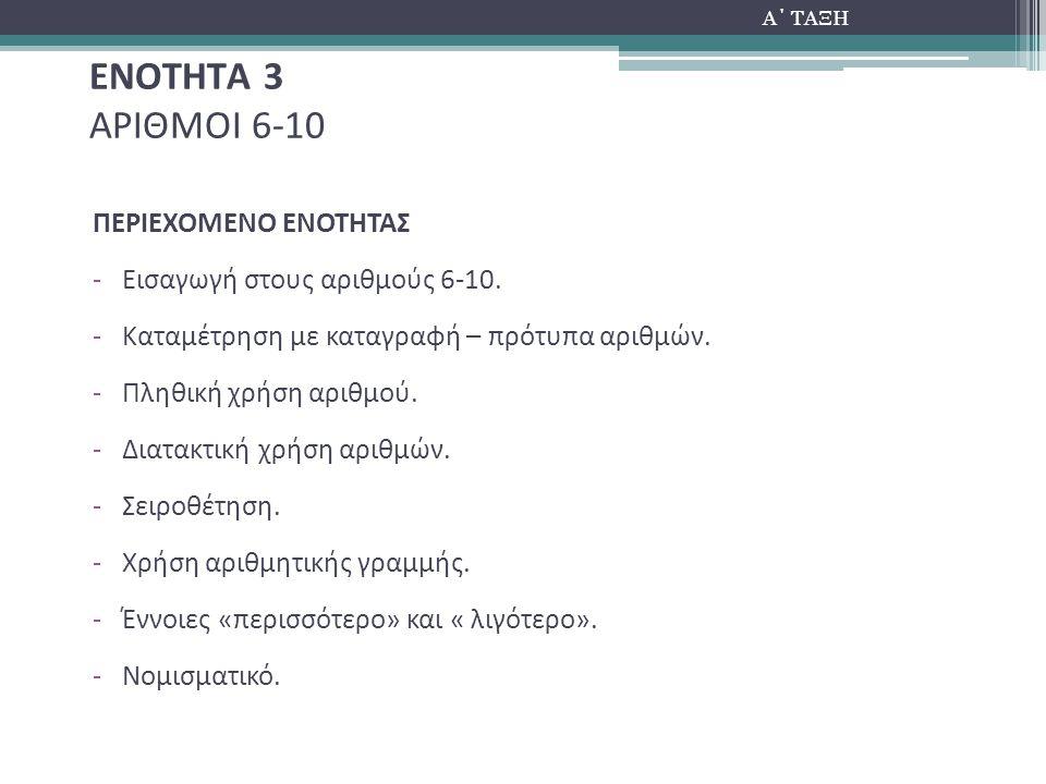 ΕΝΟΤΗΤΑ 3 ΑΡΙΘΜΟΙ 6-10 ΠΕΡΙΕΧΟΜΕΝΟ ΕΝΟΤΗΤΑΣ