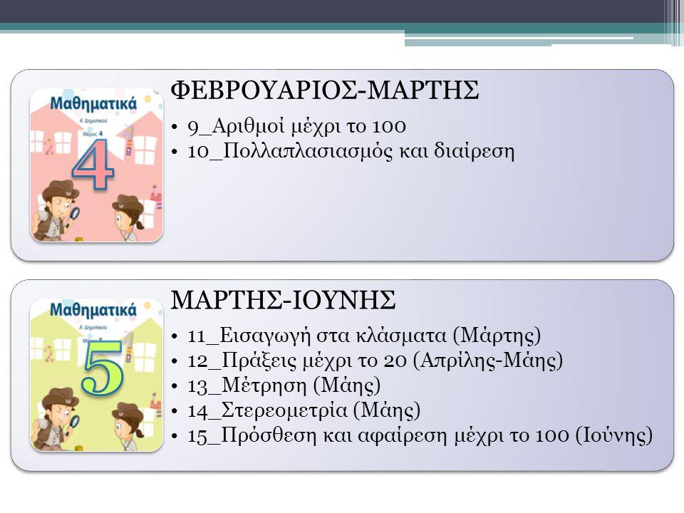 5 4 ΦΕΒΡΟΥΑΡΙΟΣ-ΜΑΡΤΗΣ ΜΑΡΤΗΣ-ΙΟΥΝΗΣ 9_Αριθμοί μέχρι το 100