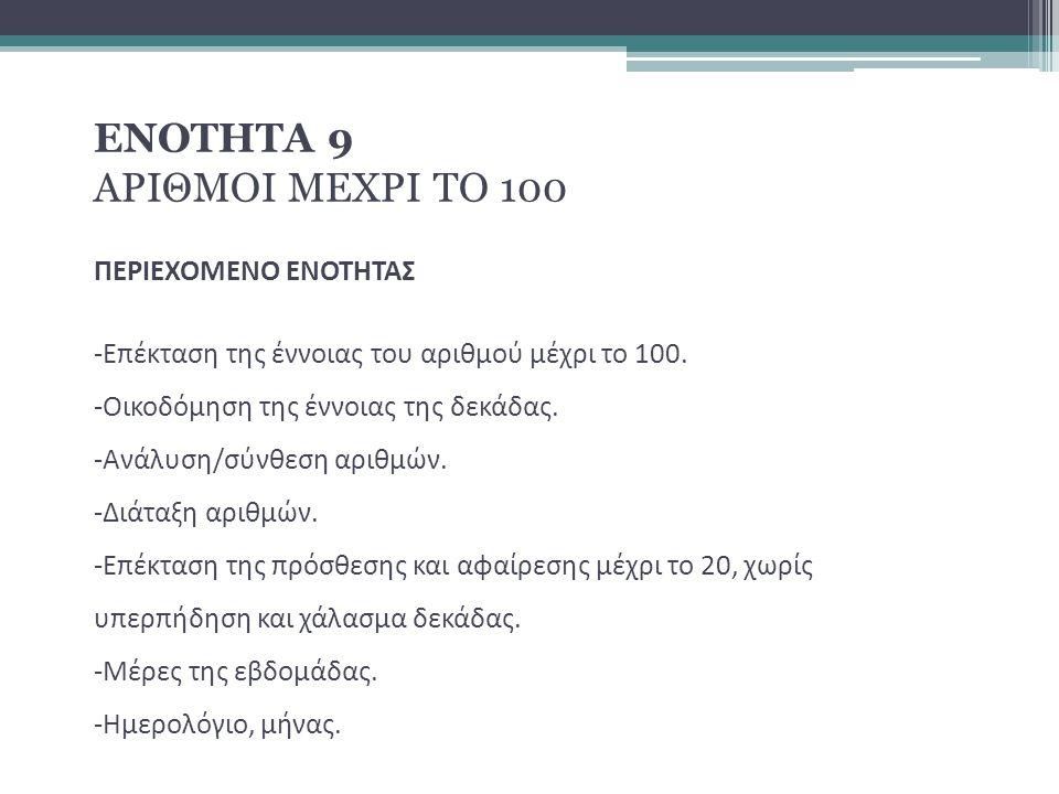 ΕΝΟΤΗΤΑ 9 ΑΡΙΘΜΟΙ ΜΕΧΡΙ ΤΟ 100 ΠΕΡΙΕΧΟΜΕΝΟ ΕΝΟΤΗΤΑΣ