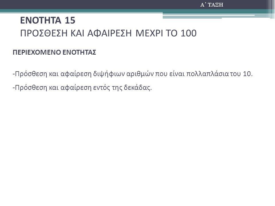 ΠΡΟΣΘΕΣΗ ΚΑΙ ΑΦΑΙΡΕΣΗ ΜΕΧΡΙ ΤΟ 100