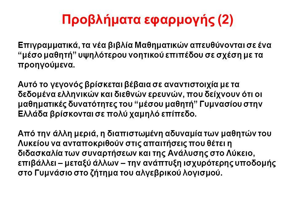 Προβλήματα εφαρμογής (2)