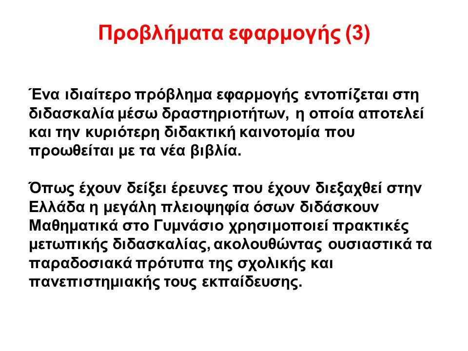 Προβλήματα εφαρμογής (3)
