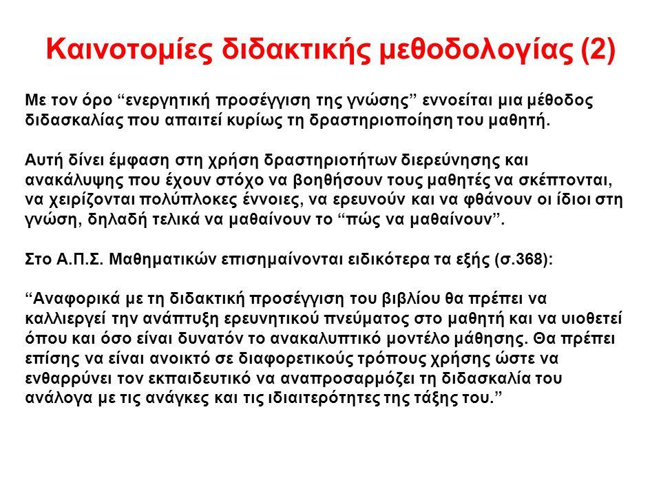 Καινοτομίες διδακτικής μεθοδολογίας (2)