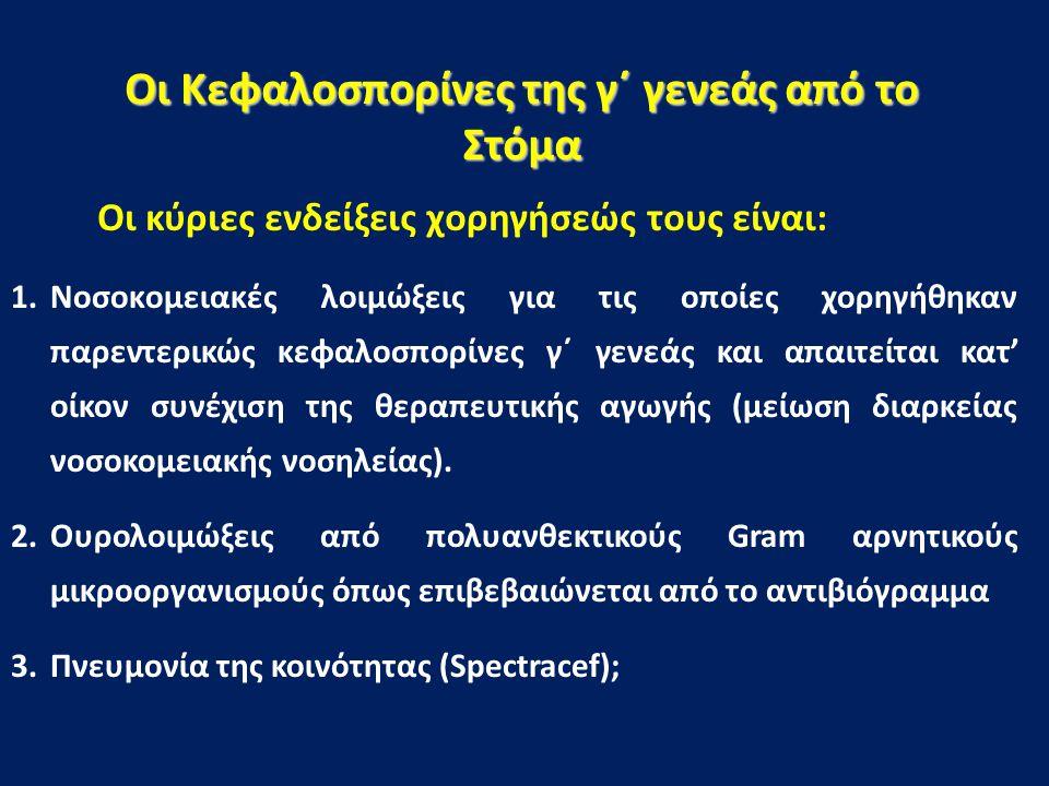 Οι Κεφαλοσπορίνες της γ΄ γενεάς από το Στόμα