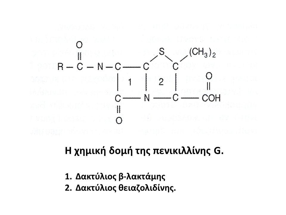 Η χημική δομή της πενικιλλίνης G.