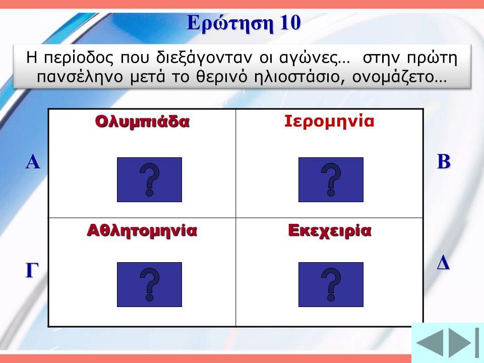 Ερώτηση 10 Η περίοδος που διεξάγονταν οι αγώνες… στην πρώτη πανσέληνο μετά το θερινό ηλιοστάσιο, ονομάζετο…