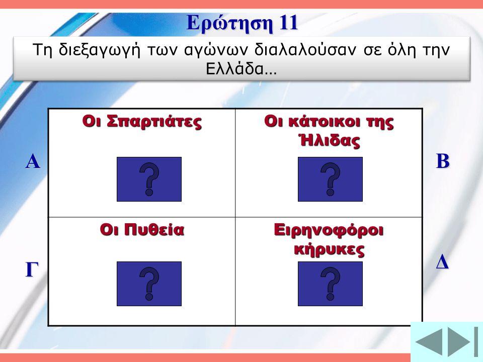 Τη διεξαγωγή των αγώνων διαλαλούσαν σε όλη την Ελλάδα…