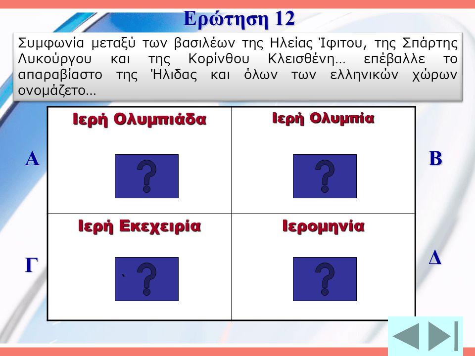 Ερώτηση 12 Α Β Δ Γ Ιερή Ολυμπιάδα Ιερή Εκεχειρία Ιερομηνία