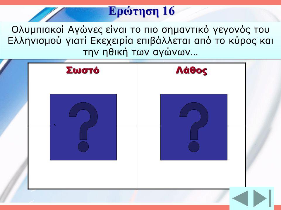 Ερώτηση 16 Ολυμπιακοί Αγώνες είναι το πιο σημαντικό γεγονός του Ελληνισμού γιατί Εκεχειρία επιβάλλεται από το κύρος και την ηθική των αγώνων…
