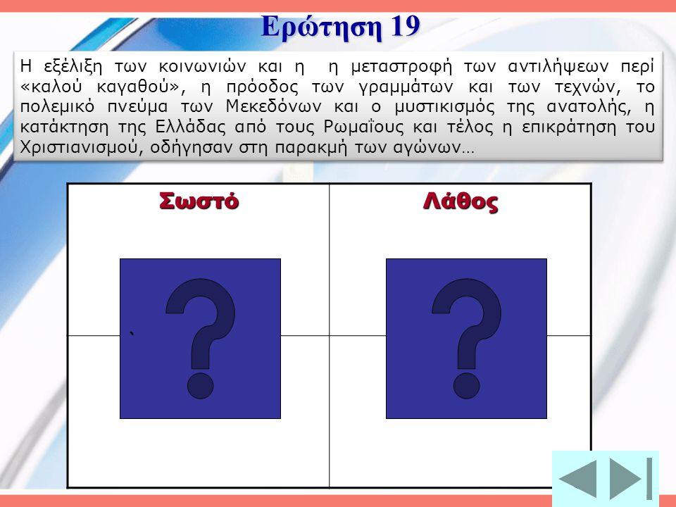 Ερώτηση 19