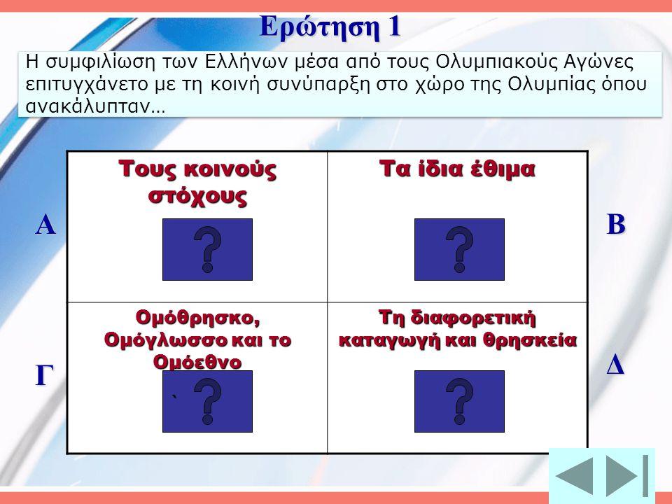 Ερώτηση 1 Α Β Δ Γ Τους κοινούς στόχους Τα ίδια έθιμα