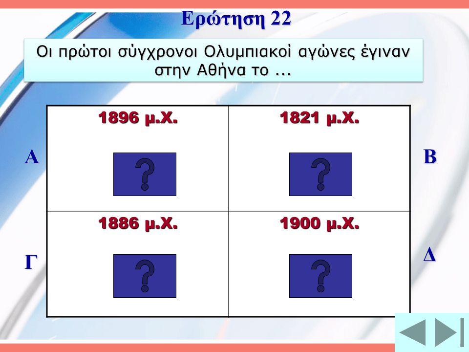 Οι πρώτοι σύγχρονοι Ολυμπιακοί αγώνες έγιναν στην Αθήνα το ...