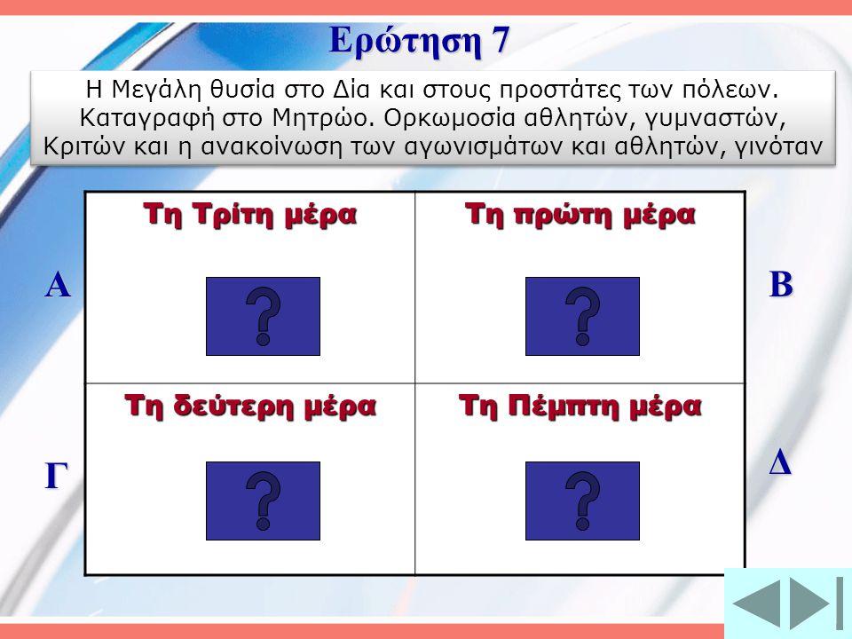 Ερώτηση 7 Α Β Δ Γ Τη Τρίτη μέρα Τη πρώτη μέρα Τη δεύτερη μέρα
