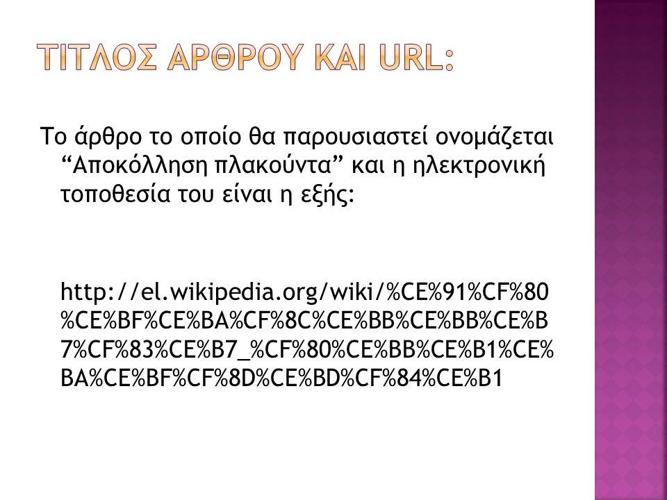τιτλοσ αρθρου και url: