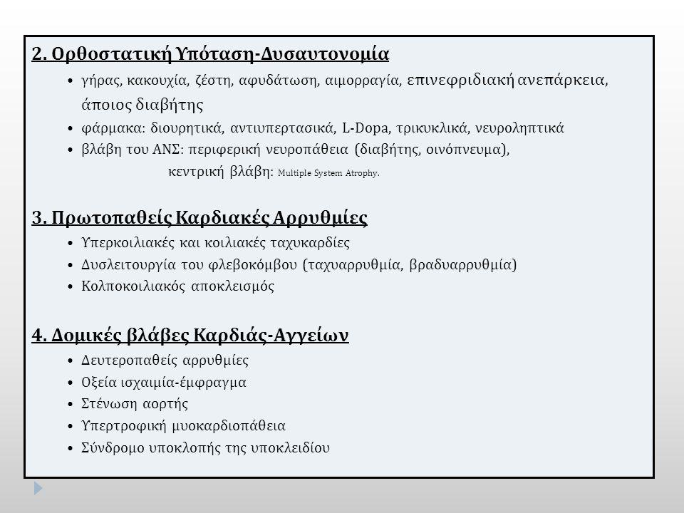 2. Ορθοστατική Υπόταση-Δυσαυτονομία