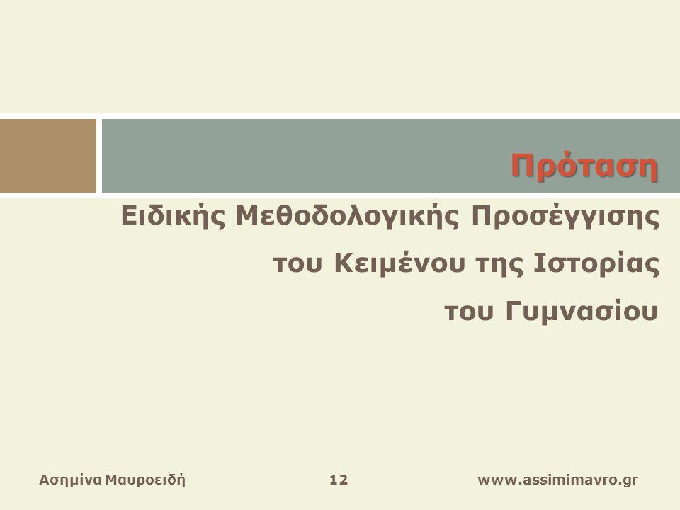 Πρόταση Ειδικής Μεθοδολογικής Προσέγγισης του Κειμένου της Ιστορίας του Γυμνασίου.