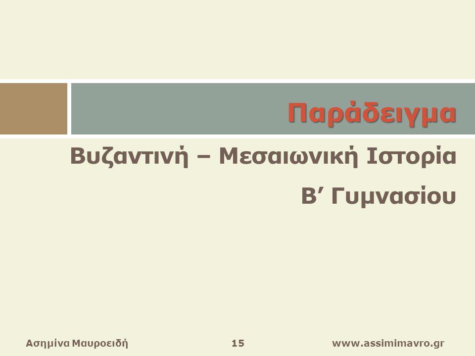 Παράδειγμα Βυζαντινή – Μεσαιωνική Ιστορία Β' Γυμνασίου