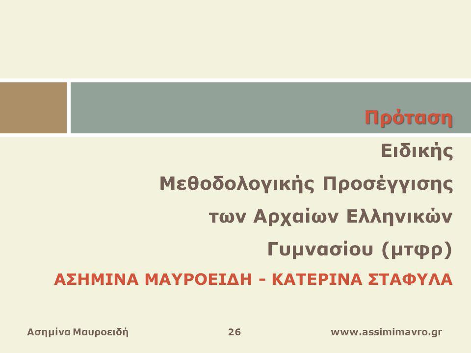 Πρόταση Ειδικής Μεθοδολογικής Προσέγγισης των Αρχαίων Ελληνικών Γυμνασίου (μτφρ) ΑΣΗΜΙΝΑ ΜΑΥΡΟΕΙΔΗ - ΚΑΤΕΡΙΝΑ ΣΤΑΦΥΛΑ.