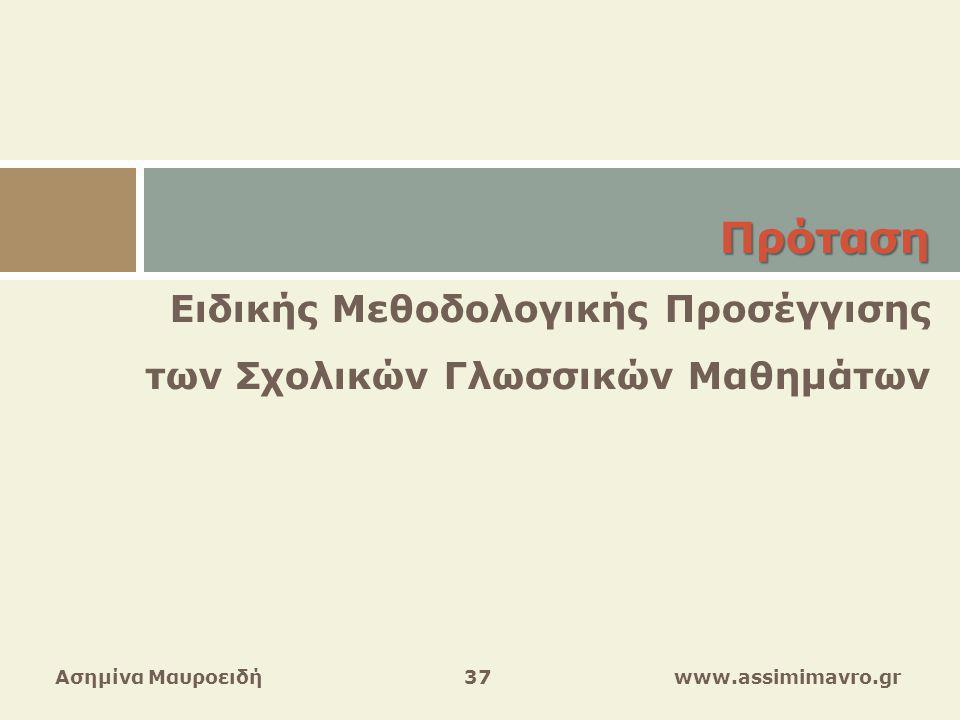Πρόταση Ειδικής Μεθοδολογικής Προσέγγισης των Σχολικών Γλωσσικών Μαθημάτων.