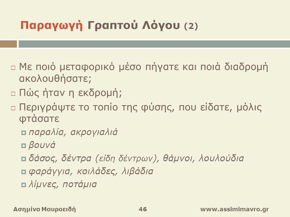 Παραγωγή Γραπτού Λόγου (2)