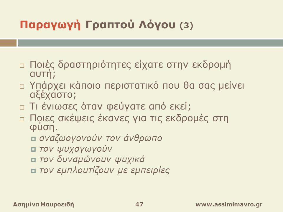 Παραγωγή Γραπτού Λόγου (3)