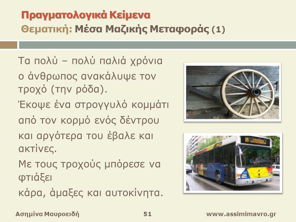 Πραγματολογικά Κείμενα Θεματική: Μέσα Μαζικής Μεταφοράς (1)