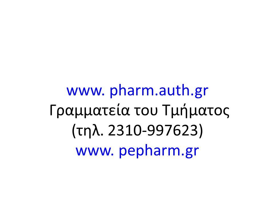 www. pharm. auth. gr Γραμματεία του Tμήματος (τηλ. 2310‐997623) www